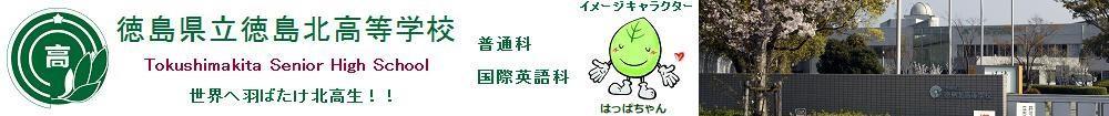 徳島県立徳島北高校